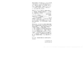 prayforjapan.jp
