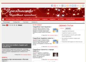 prazdnestvo.ru
