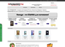 prazdnikum.ru