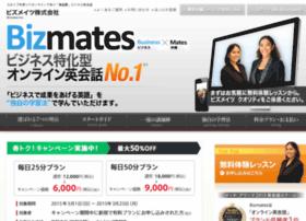 pre.bizmates.jp