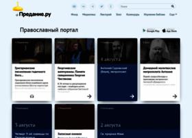 predanie.ru