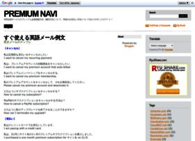premiumnavi.blogspot.jp
