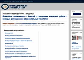 prepod.nspu.ru