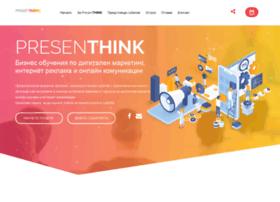 presenthink.com