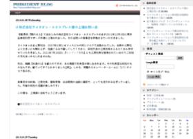 president-blog.com