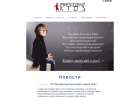 president-kids.ru
