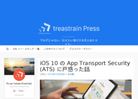 press.treastrain.jp