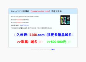 pressclub.8m.com