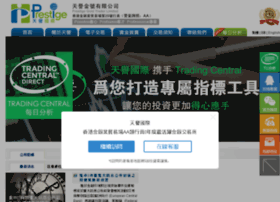 prestigegroup.com.hk