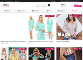 preta.com.ua
