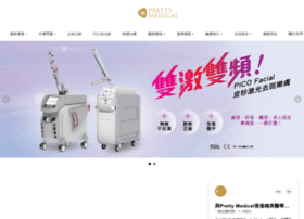 prettymedical.com.hk