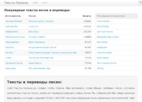 prevodi-na-pesni.com