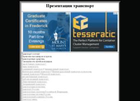 prezentatsiya-transport.ru