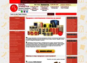 price-etiketka.ru