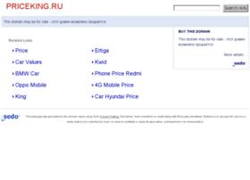 priceking.ru