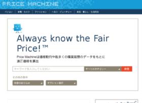 pricemachine.jp