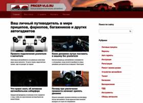 pricep-vlg.ru