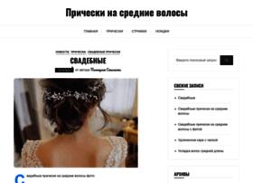 pricheski-na-srednie-volosy.ru