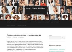 pricheski-video.com