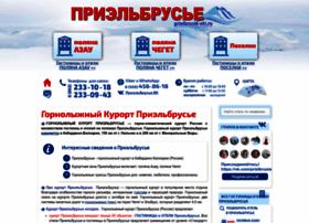 prielbrusie-ski.ru