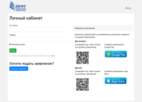priem.dvfu.ru