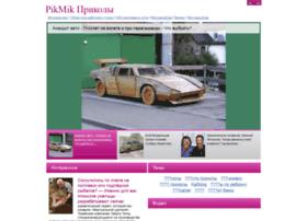 prikol.pikmik.ru