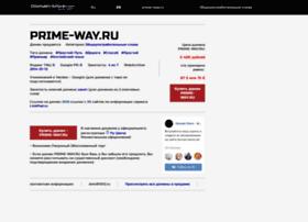prime-way.ru