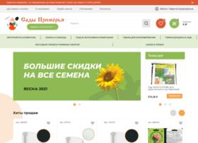 primgarden.ru
