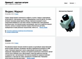 primuss.ru