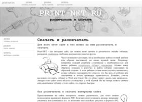 print.paint-net.ru