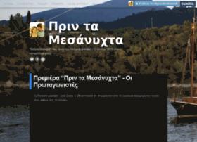 printamesanyxta.gr