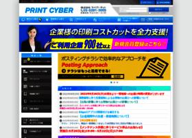 printcyber.jp
