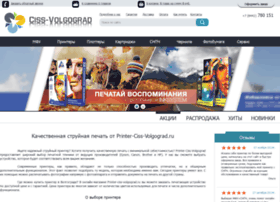 printer-ciss-volgograd.ru