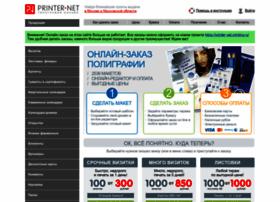 printer-net.ru