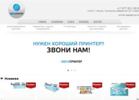 printermega.ru