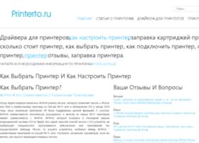 printerto.ru