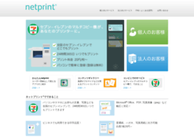 printing.ne.jp
