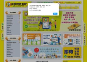 printshop.hk