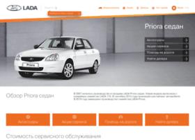 priora.lada.ru