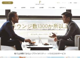 prioritypass.jp
