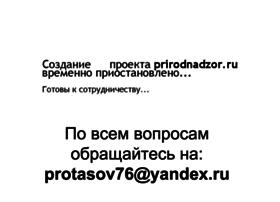 prirodnadzor.ru