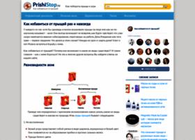 prishistop.ru