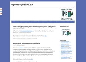 prismafrontistiria.gr