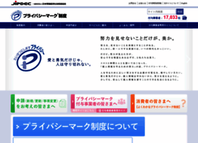 privacymark.jp