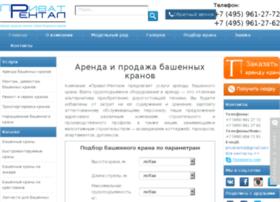 privatrental.com