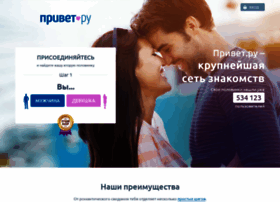 privet.ru