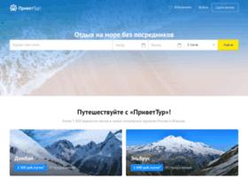 privettour.com
