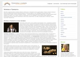 privoroty-zagovory.com