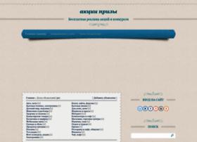 prizy.ucoz.com