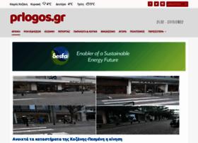 prlogos.gr